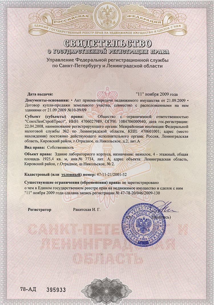 Пример свидетельства о госрегистрации права собственности