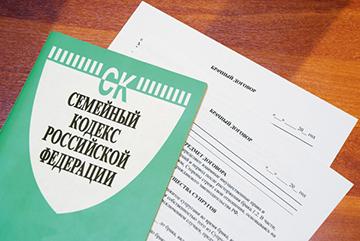 Семейный кодекс РФ