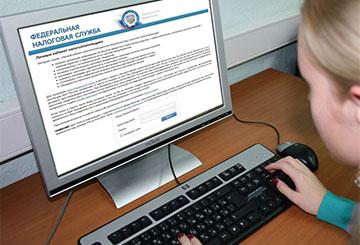 Проверка налогов через сайт Федеральной налоговой службы