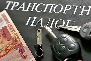 Способы уплаты налога на транспорт