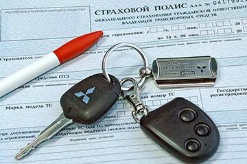 Полис обязательного страхования автогражданской ответственности