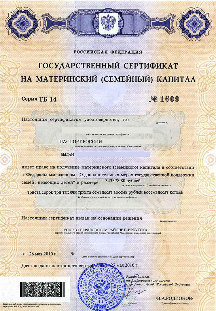 Государственный сертификат на второго ребенка