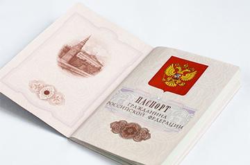 Хочу поменять паспорт какие документы нужны