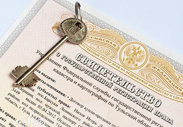 Свидетельство о праве собственности