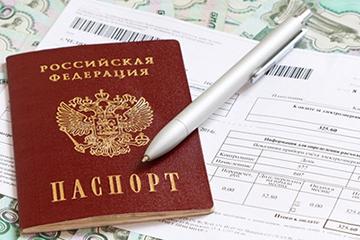 Старый паспорт и госпошлина