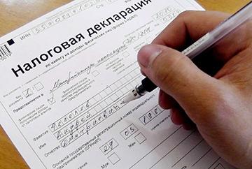Налоговая декларация 3НДФЛ
