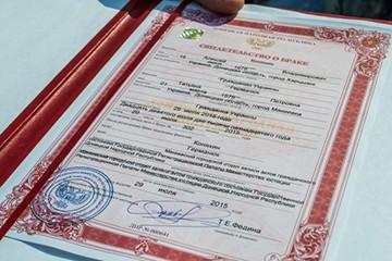 Документ о браке