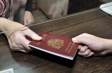 Явка в паспортный стол