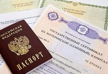 Свидетельства о рождении и паспорт