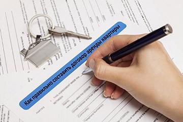 Составление договора аренды