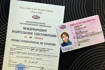 Документы для выдачи водительских документов
