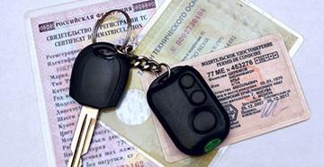 Автомобильные документы