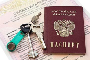 госрегистрация права на недвижимость