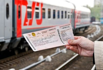 возврат билетов на ж/д транспорт