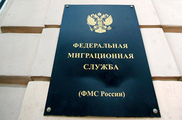 Как получить вид на жительство в России - процедура получения