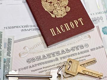 свидетельство о госрегистрации собственности