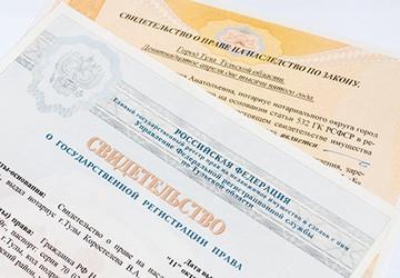 свидетельство о госрегистрации права
