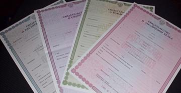 документы выдаваемые в ЗАГСе