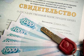 государственная регистрация права