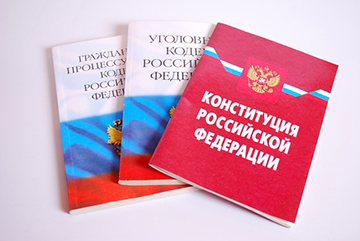 УК РФ и другие кодексы