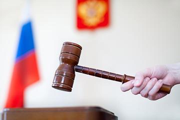 судебное решение