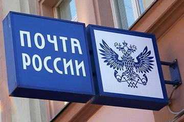 услуги почты России