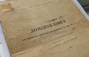 книга для реестра граждан
