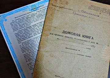 книга для прописки граждан