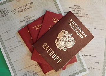 фото документы для получения гражданства рф новорожденному