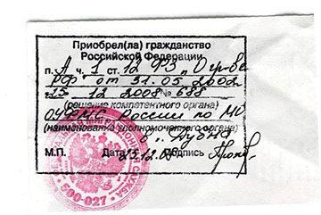 штамп о гражданстве
