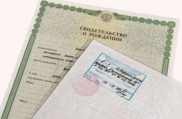 получение гражданства ребенком