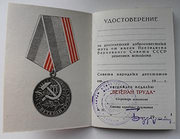 книжка ветерана старого образца