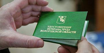 удостоверение ветерана труда