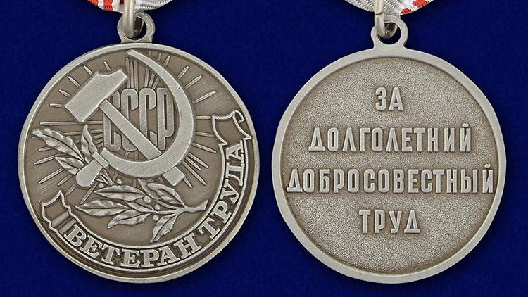 ветеран труда - почетная медаль